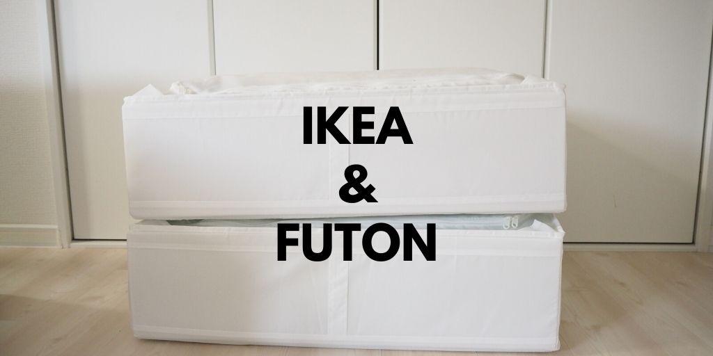 イケアの収納ケースで布団押し入れをスッキリ快適化した。