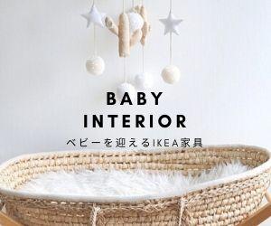 赤ちゃんの部屋作りインテリア