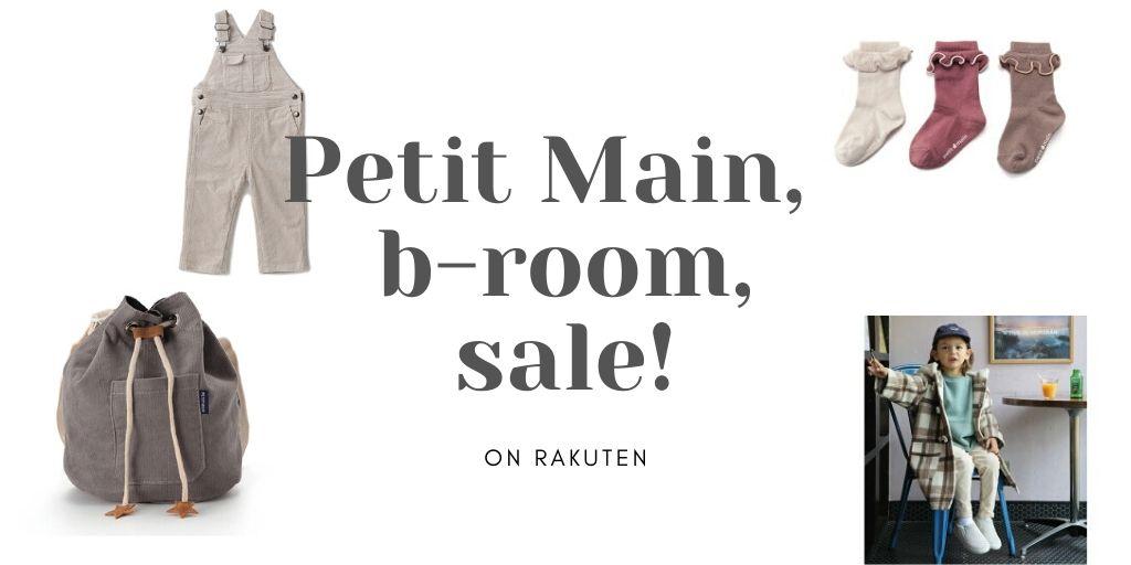 Petit Mainとb-roomのセール服チェック(男の子&女の子)