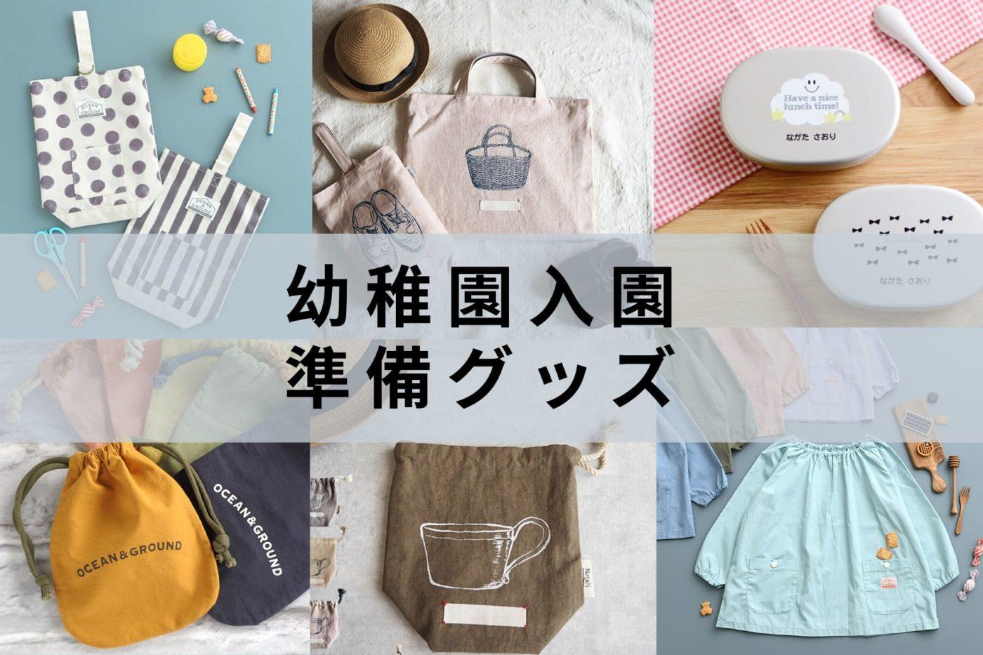 幼稚園入園グッズまとめブログ