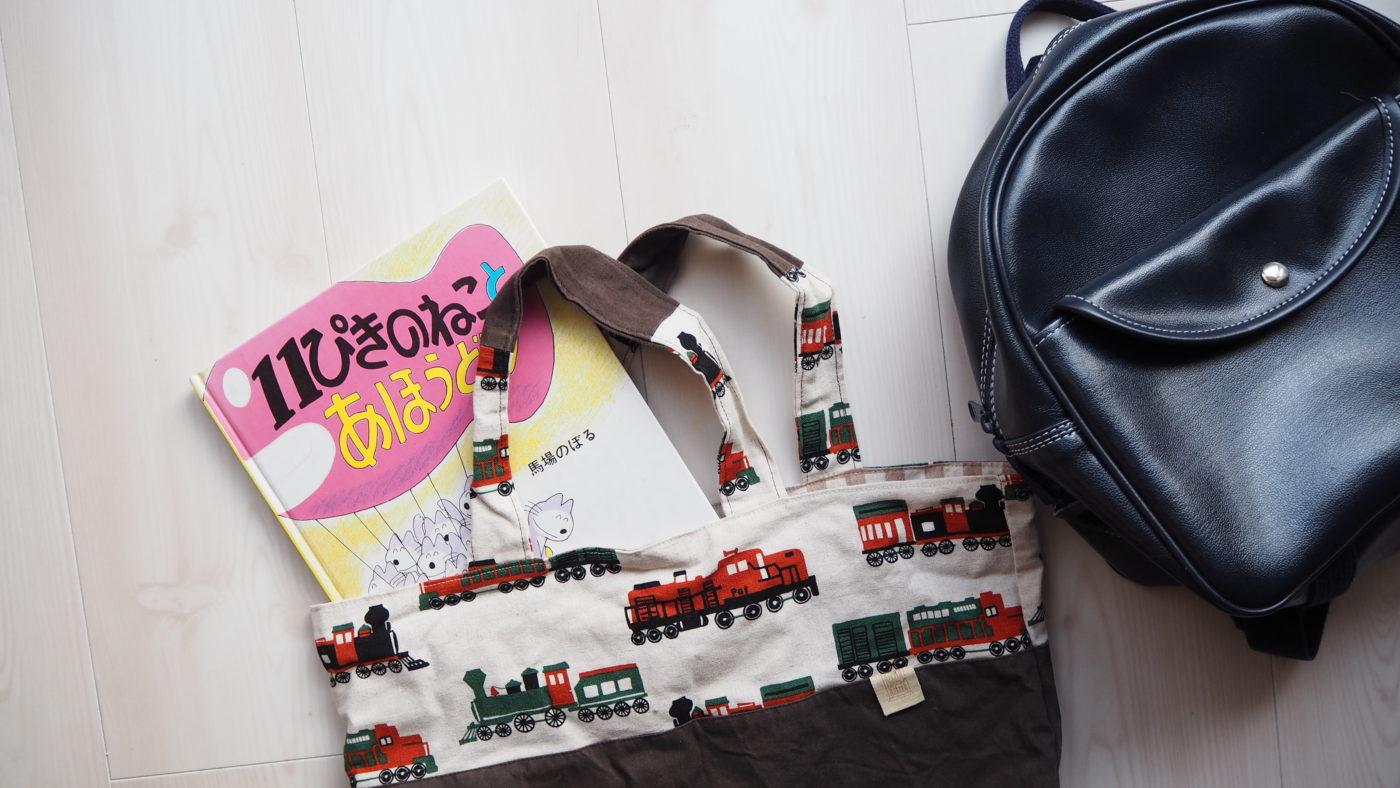幼稚園の通園バッグ、絵本持ち帰り