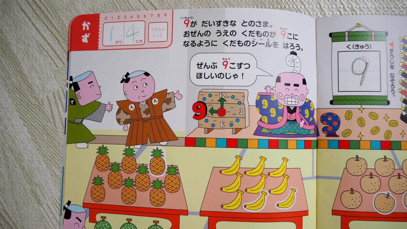 幼児ポピー年中あかどりの文字と数学習
