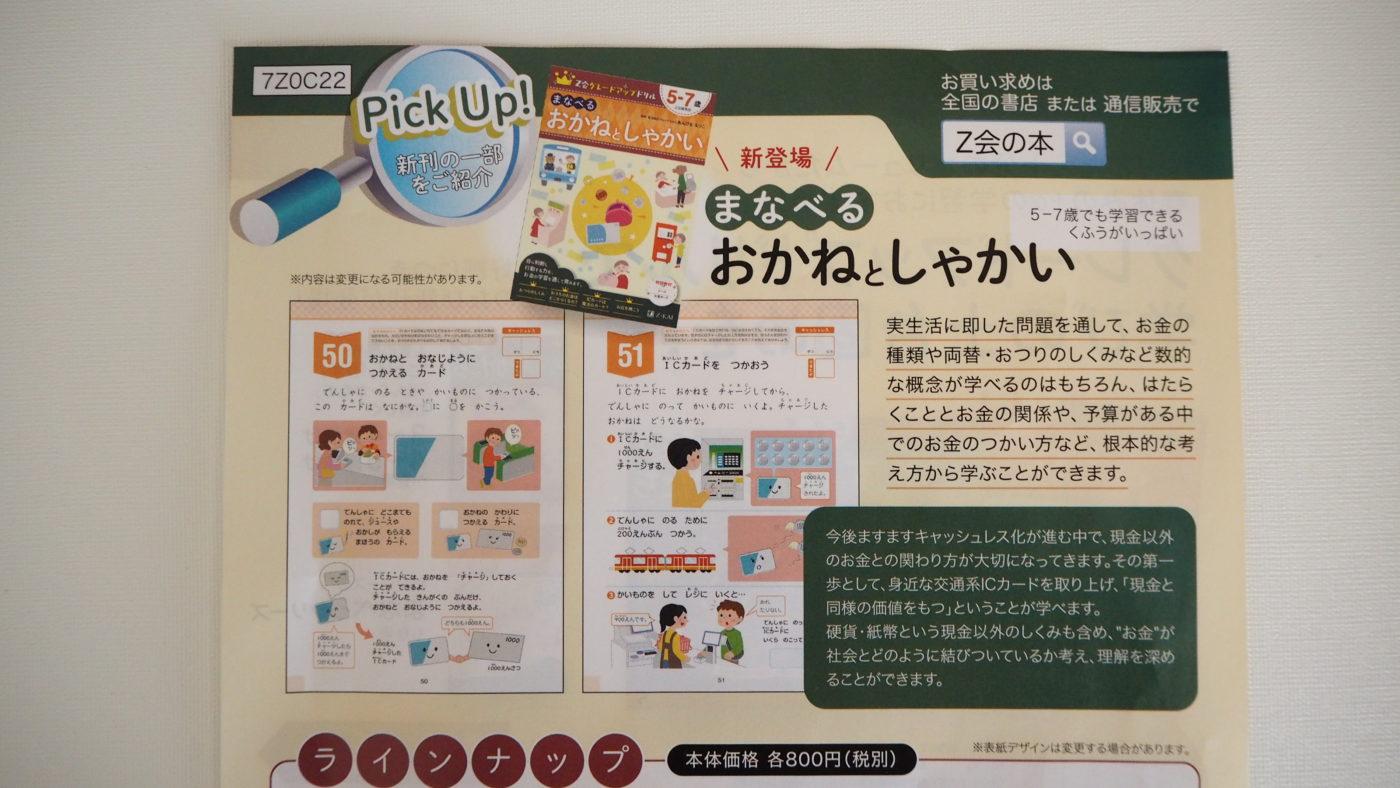 Z会ドリル「お金と社会」5~7さい向け