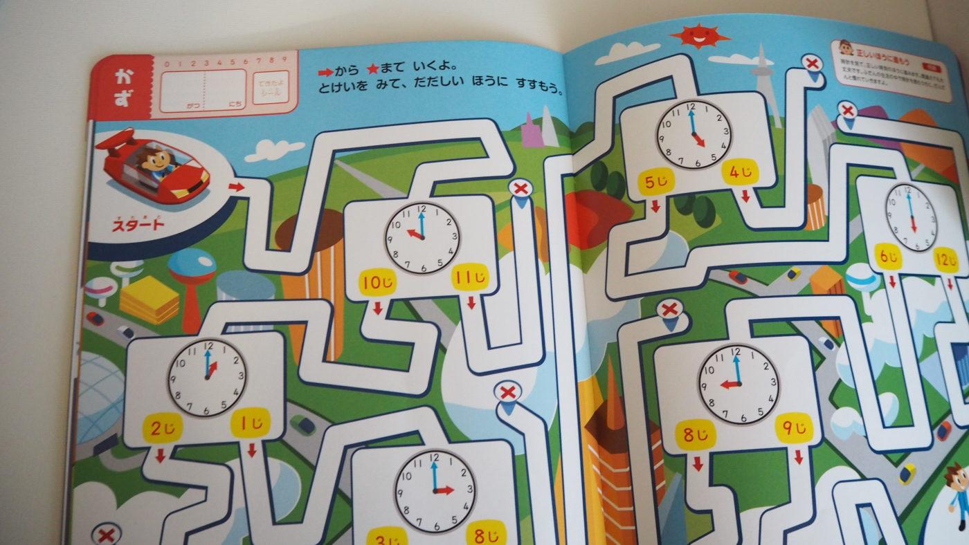 幼児ポピー年中、時計のワーク