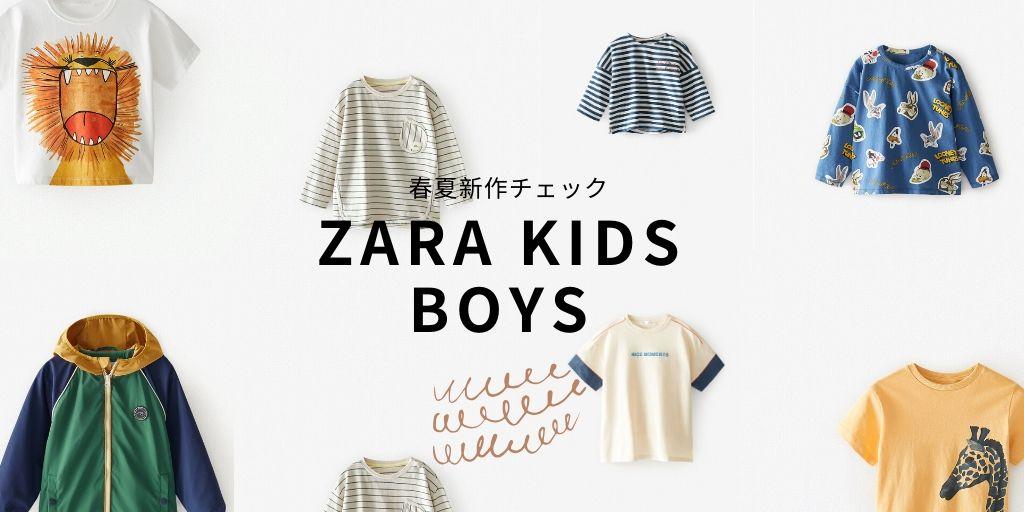 ZARAプチプラ新作ボーイズ服チェック。