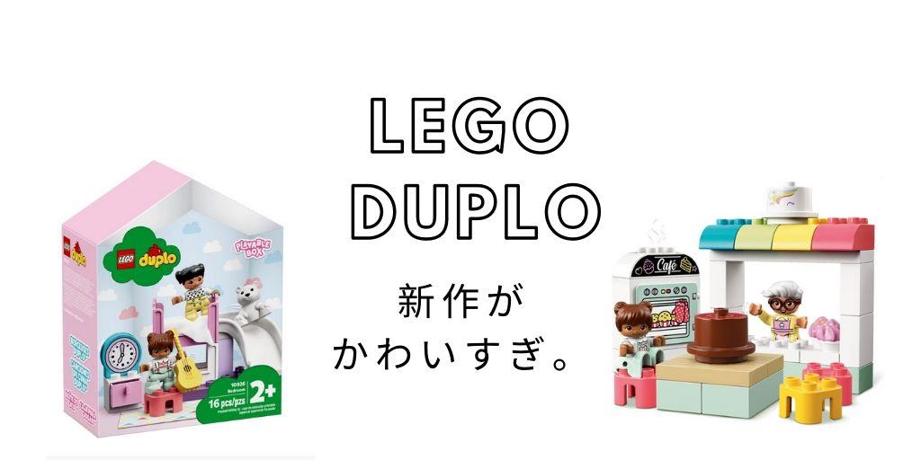 LEGOデュプロの新作カラーがかわいい!おうち型のBOXも!