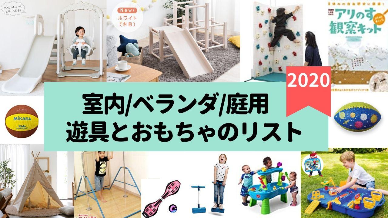 室内・ベランダ・庭で子供が遊べる遊具やおもちゃをリスト化。