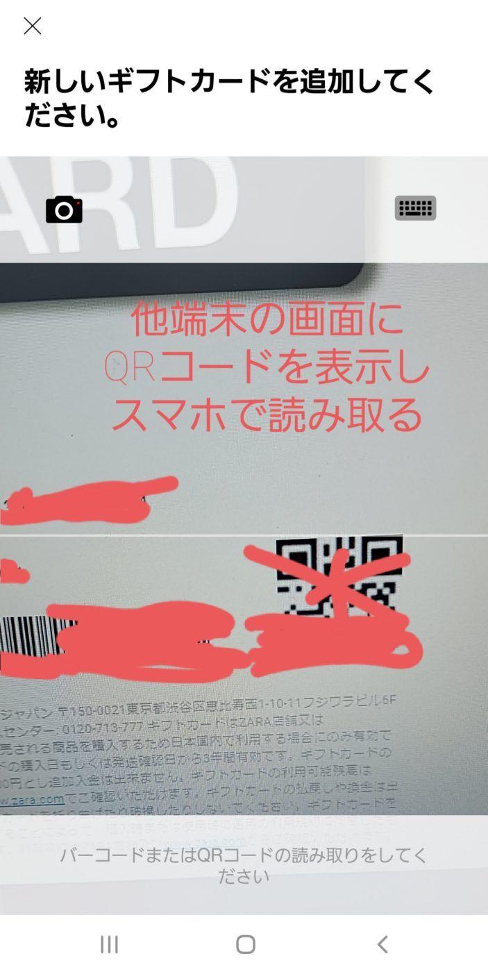 ZARAのギフトカード使い方解説