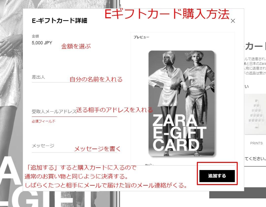 ZARAのEギフトカード買い方