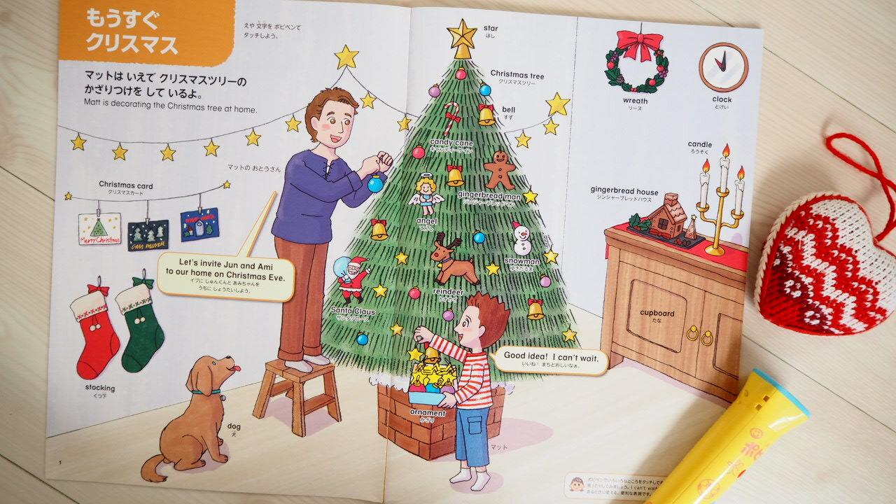 ポピー英語教材クリスマス
