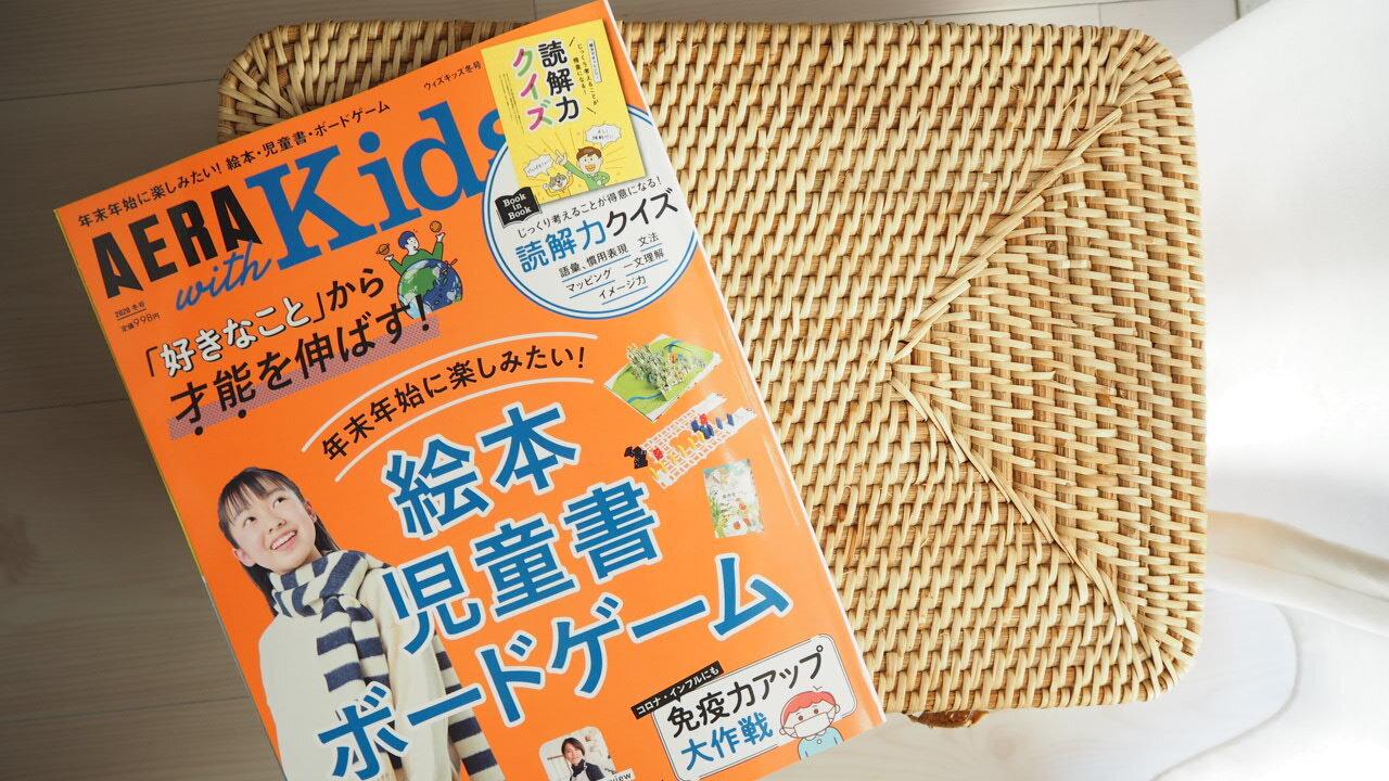 アエラキッズ2020年冬号絵本児童書ボードゲーム