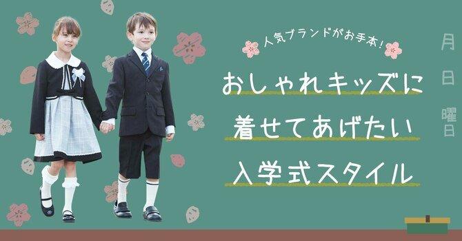 楽天のフォーマル子供服