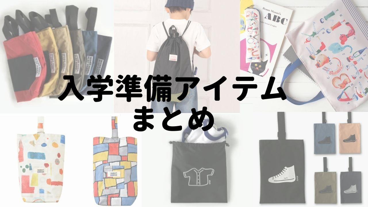 男の子の入学準備購入品まとめブログ2