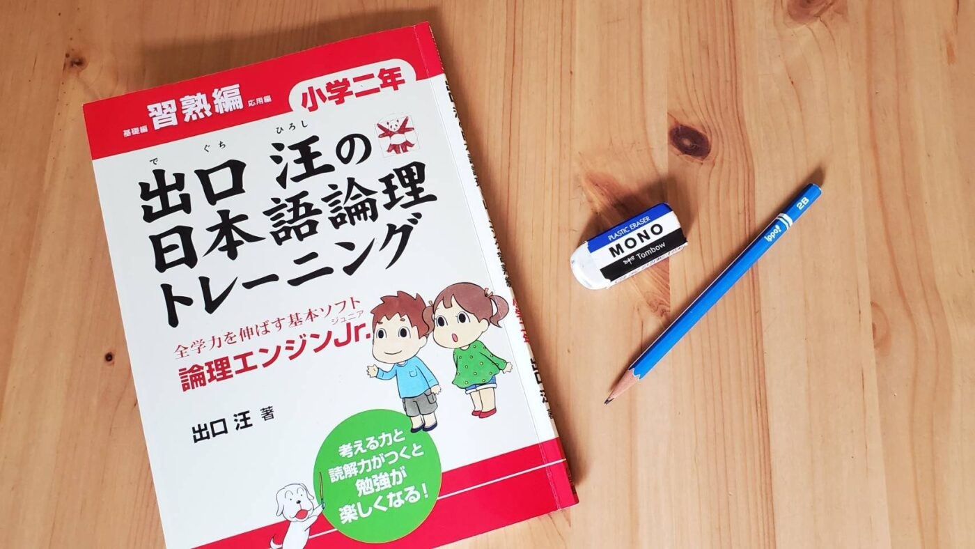 出口汪の日本語論理トレーニング