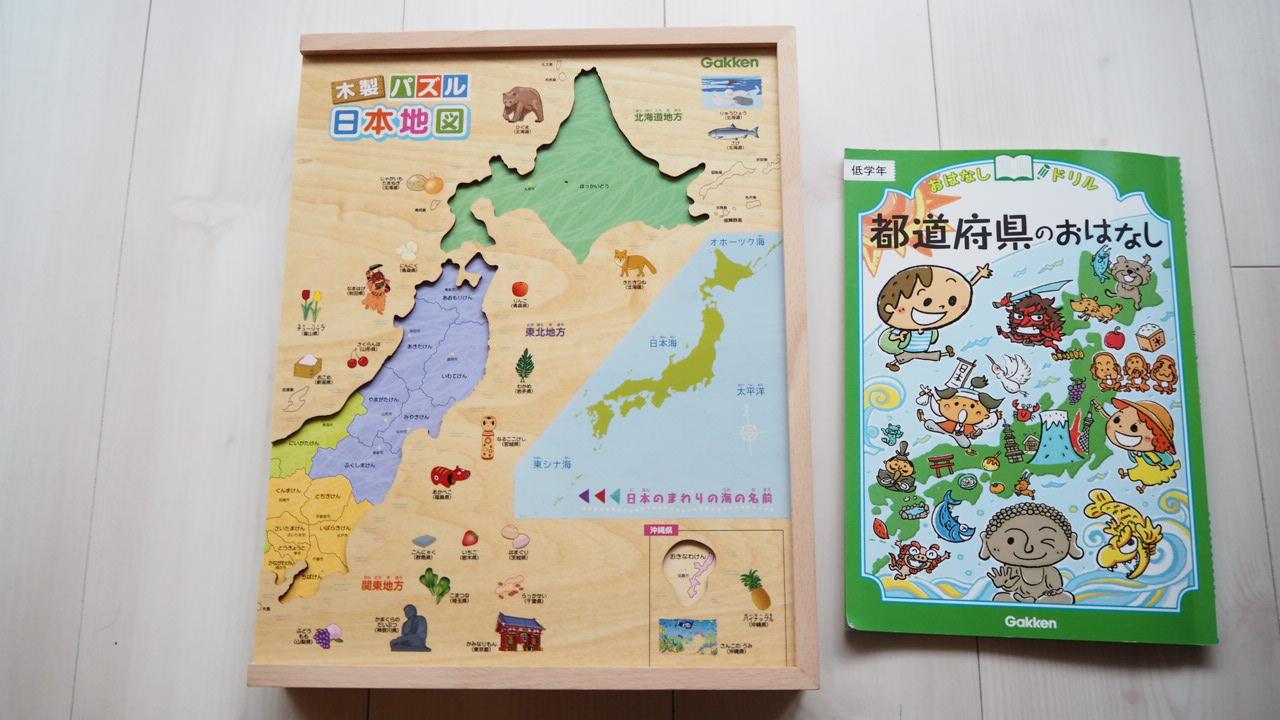 学研の都道府県パズル