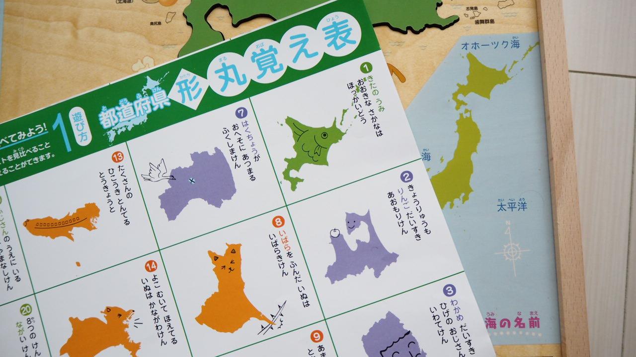 学研の都道府県パズルポスター