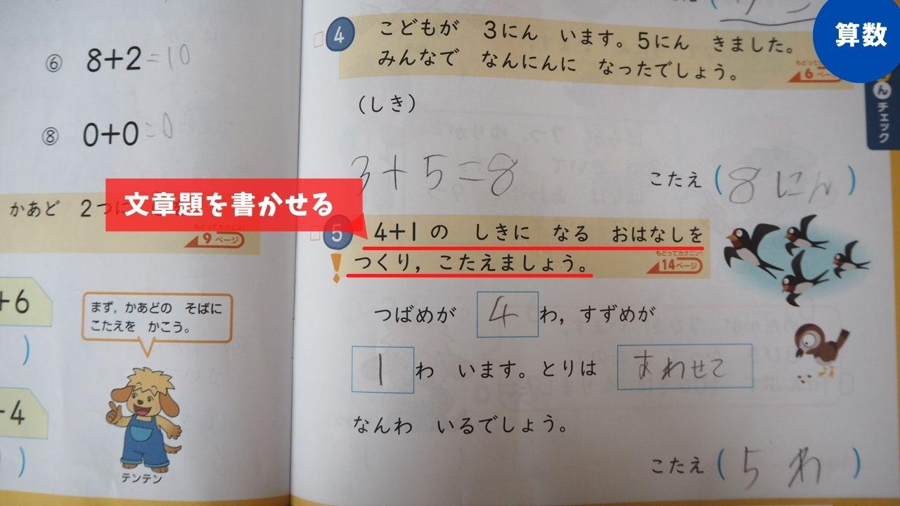 小学ポピー年生の算数